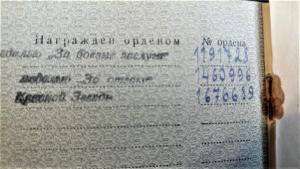 """медаль""""За боевые заслуги """"ищу. 1191728"""