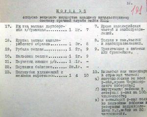 Кавалерия в пограничных войсках НКВД СССР