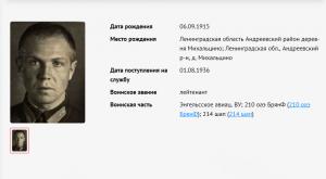 Ил-2, 214 ШАП, л-т Урвилов М.И.