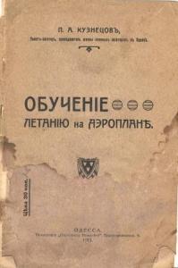Истоки военного воздухоплавания.