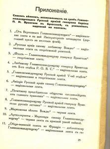 Крест генерала Алексеева (Авторские работы Александра Чичикалова)