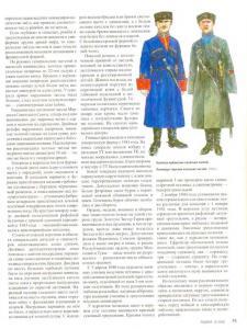 Кинжал кавказских кавалерийских частей РККА