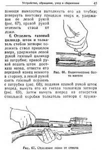 Сборка и разборка свт-40