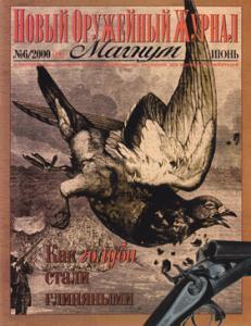 """Новый Оружейный Журнал """"Магнум"""""""