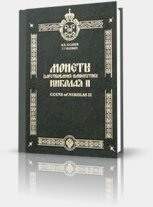 Монеты царствования Николая II Казаков В.В.