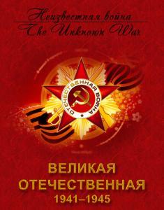 «Великая Отечественная» или «Неизвестная война»/  The Unknown War
