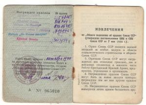 Комплект Растегаева Ивана Тимофеевича