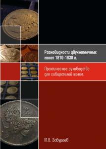для коллекционеров 2 копейки 1810-30 г