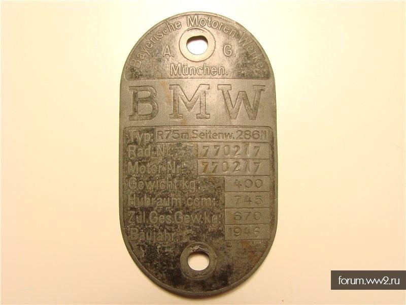 Шильды BMW R75