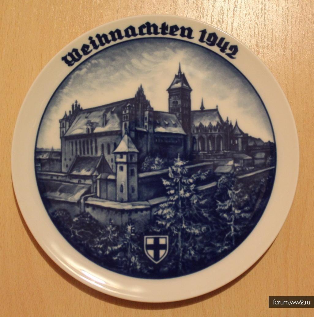 Тарелка Рождество 1942, замок Мариенбург