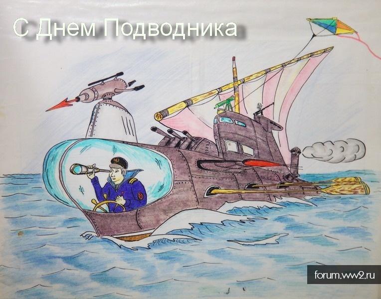 Днем, открытка подводника