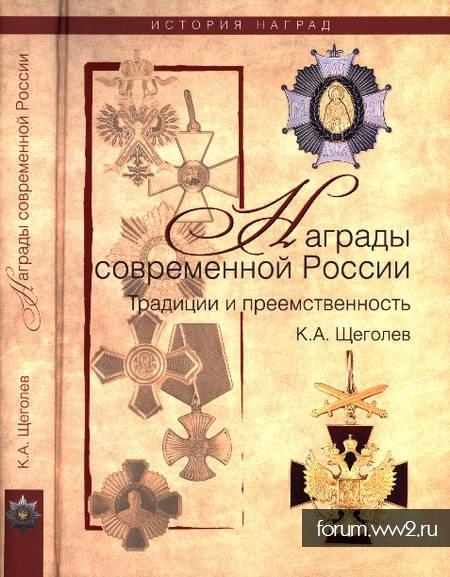 Щеголев - Награды современной России (Москва, 2009)pdf