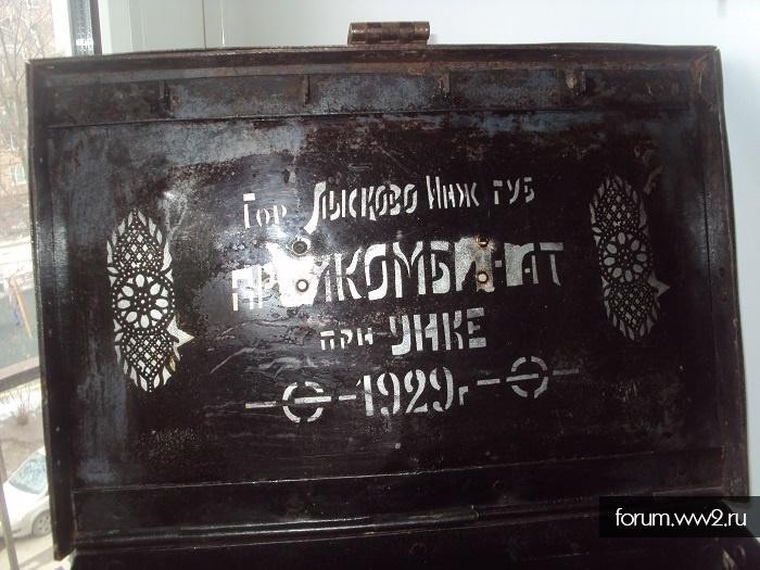 Антуражный сейф СССР, 1929 год