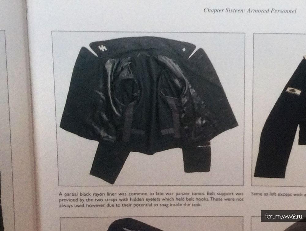 Танковая куртка