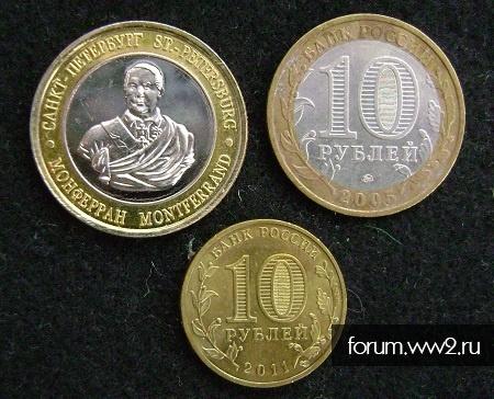 Монета или жетон?