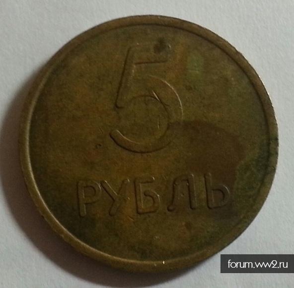 5 рублей