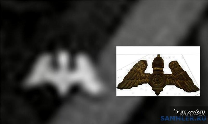 Эмблема с крыльями, цилиндром и пропеллером
