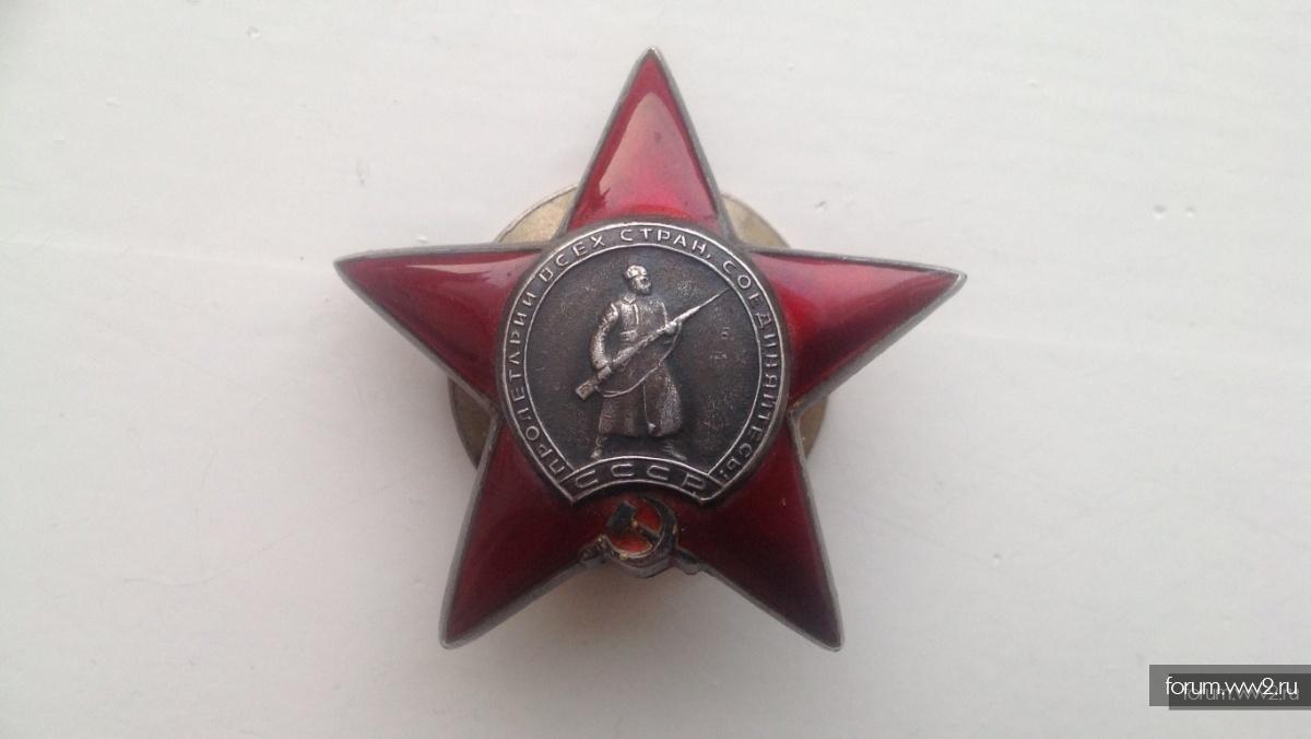 Орден Красной Звезды №2211462: замена вместо утерянного, или оригинал?