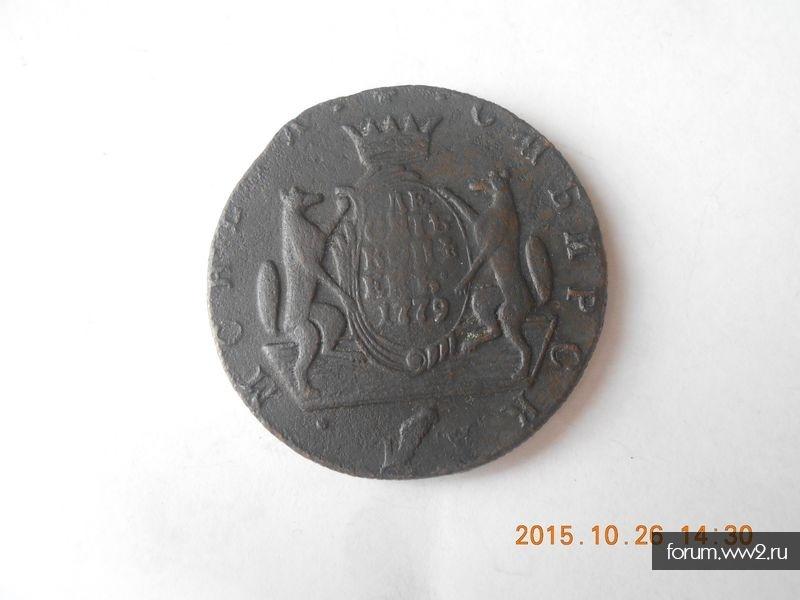 10 копеек 1779 год сибирь