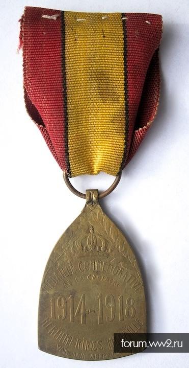 Бельгия: ордена, медали