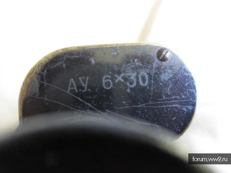 Бинокль 6 х 30 А.У. 1937 г.