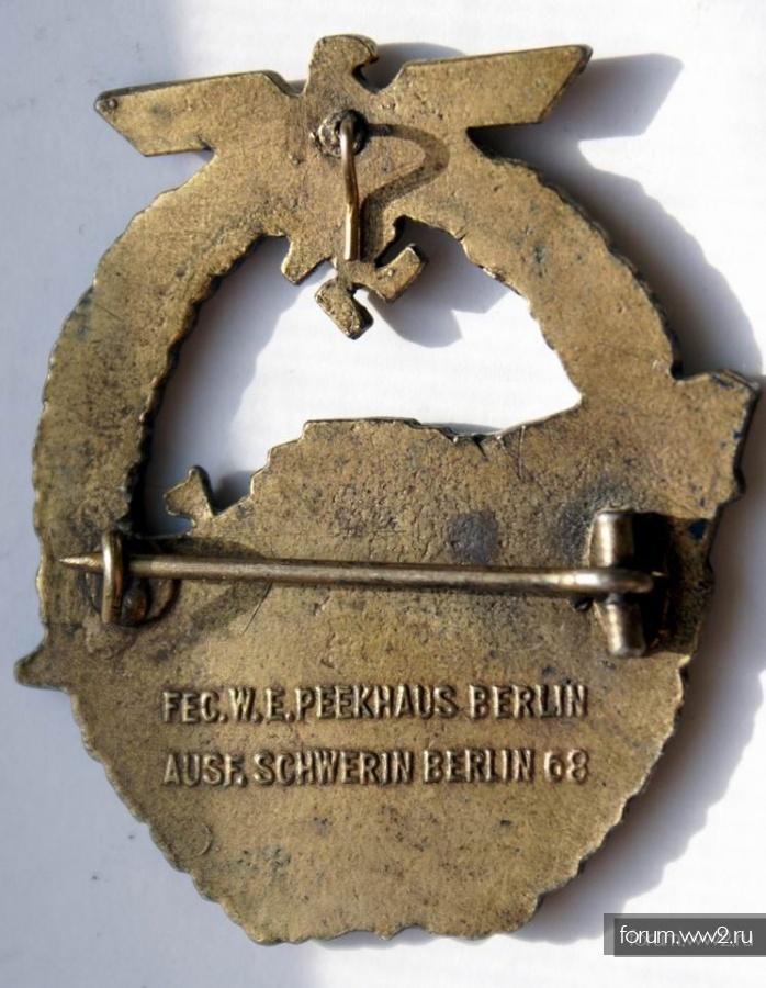Знак Члена команды торпедного катера (2 тип) на атрибуцию)