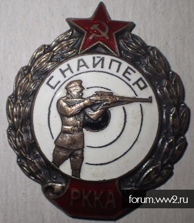 """Знак """"Снайпер РККА"""". Обсуждение"""