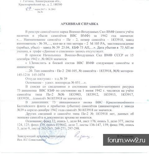 ПЕ-2 в Иркутской области