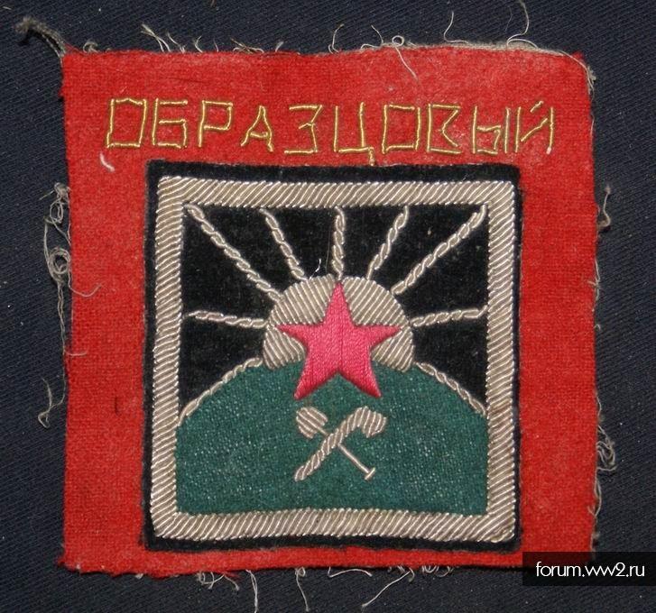Нарукавный знак Образцовой части инженерных войск РККА обр. 1922г.