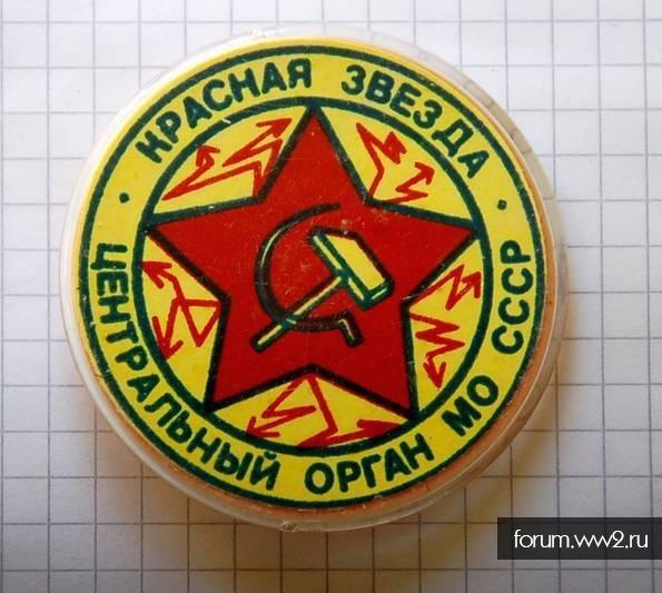 Кокарды РККА: 1918-1945
