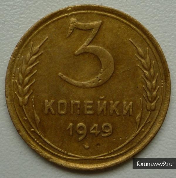 3 копейки до 1935 (непонятные)