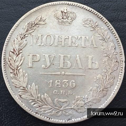 Монета рубль 1836 г