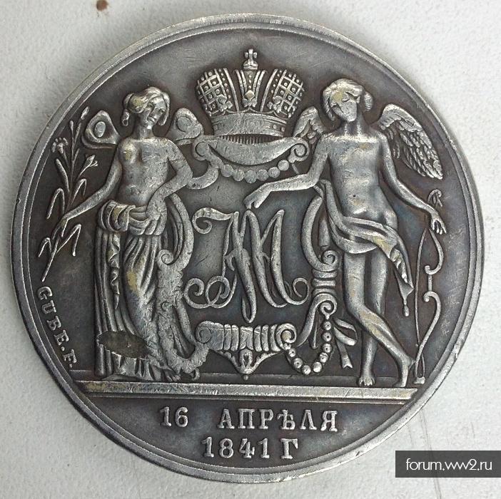 Медаль по случаю бракосочетания Александра Ник. и принцессы Гессен Дармштадской. Вопрос оригинальности