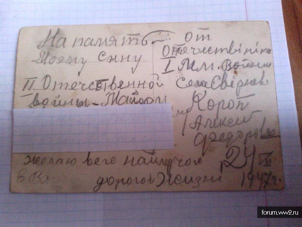 Фото кавалера нескольких Егориев