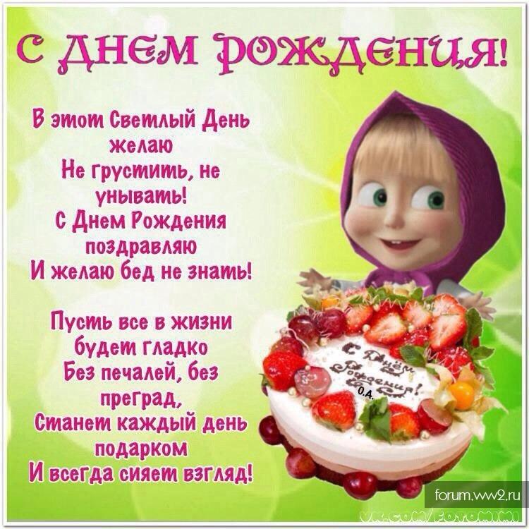 Красивое поздравление с днем рождения девочке