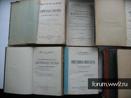 Книги по медицине.8шт+5 брошюр.Россия.Империя