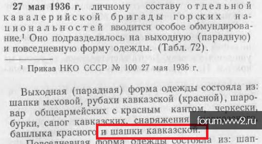 шашка кавказская в РККА