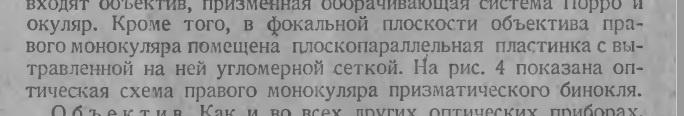 Бинокли РККА