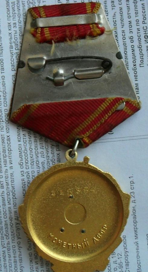 Орден Ленина No 118384