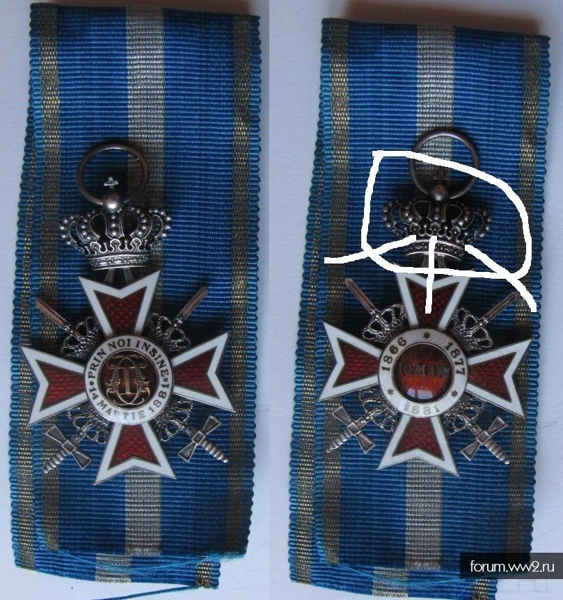 Орден Короны образца 1938 года на подлинность