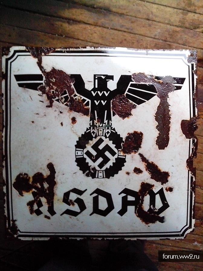 табличка НСДАП