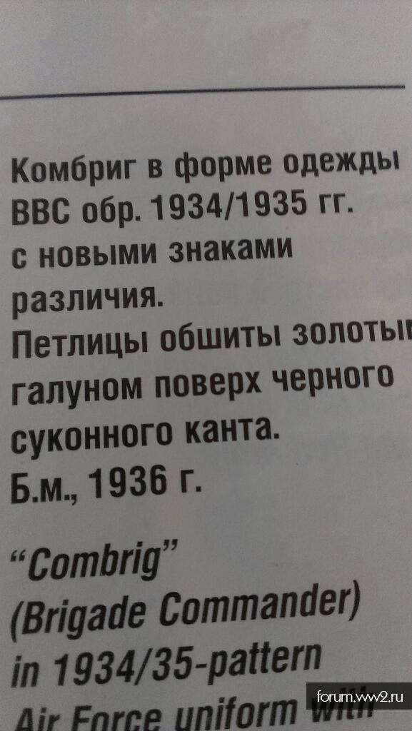 Пилотка ВВС РККА