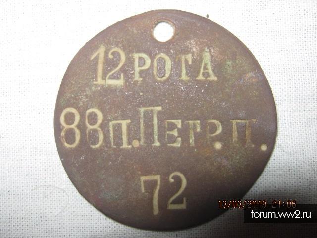 Ув. жетон 12 рота 88 п.Петр.полк