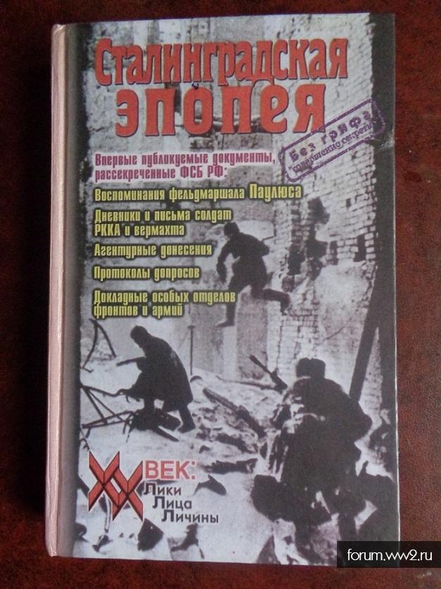 Сталинградская эпопея 491 стр.-2000 г.