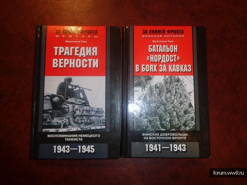 Трагедия Верности 3 Танковый корпус СС и Батальон СС Нордост