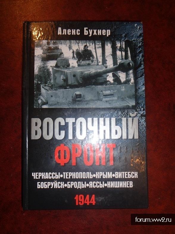 Алекс Бухнер Восточный фронт 1944 г.