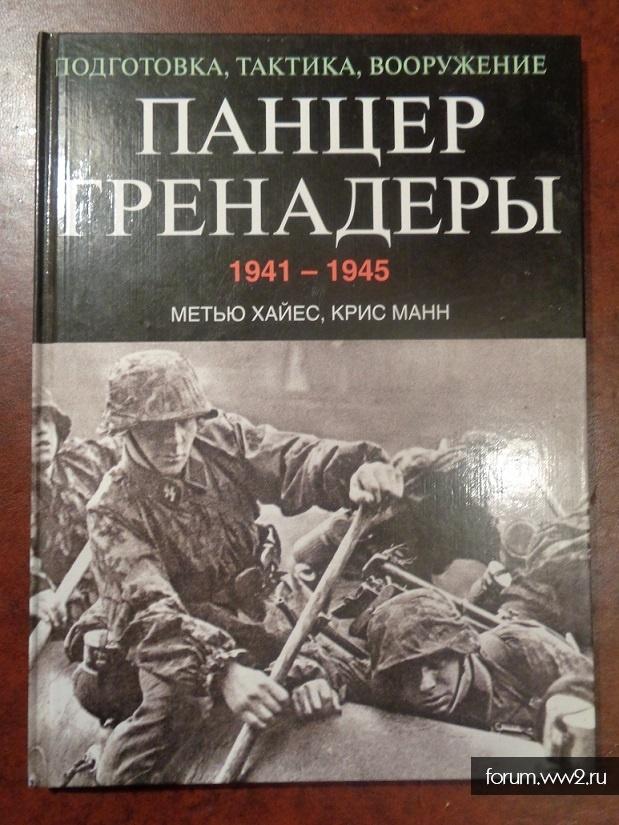 Панцер Гренадеры 1941-1945