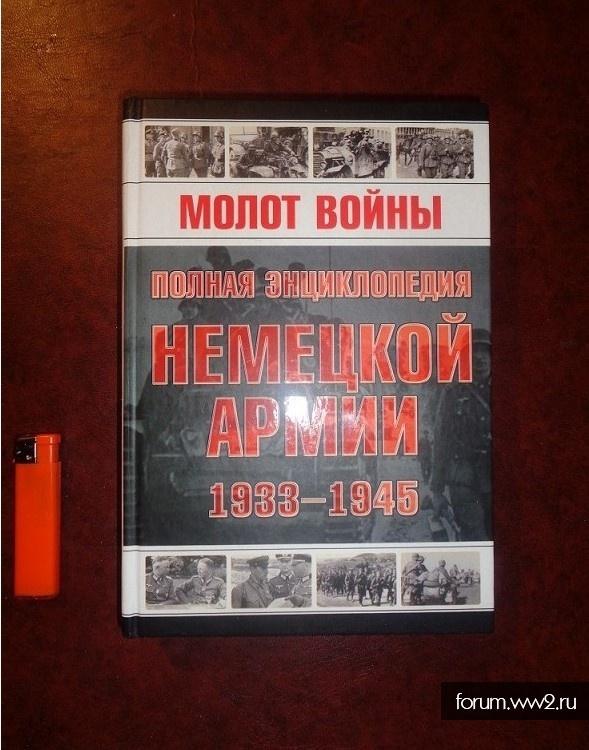 Энциклопедия Немецкой Армии 1933-1945