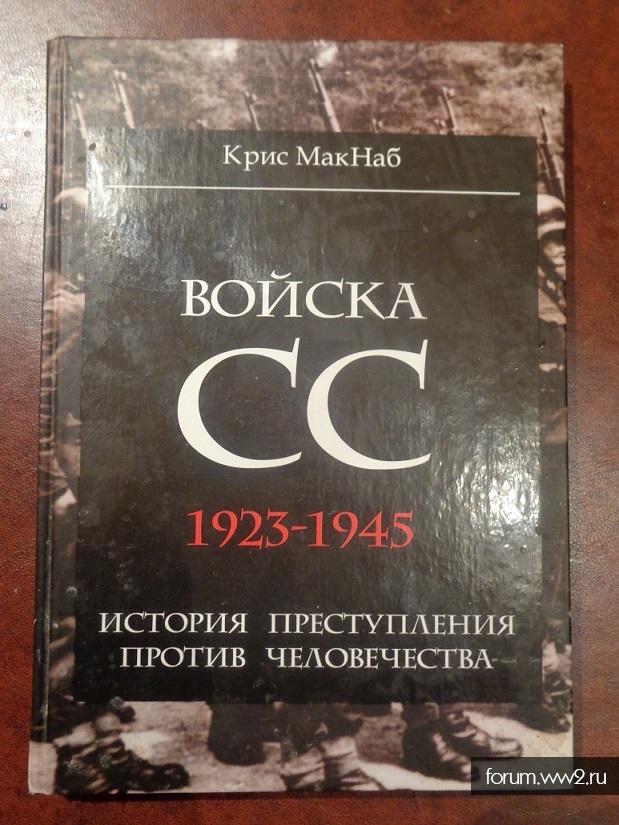 Войска СС 1923-1945