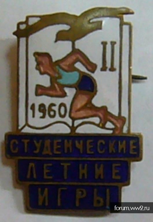 """Знак """"Студенческие летние игры 1960 г."""""""
